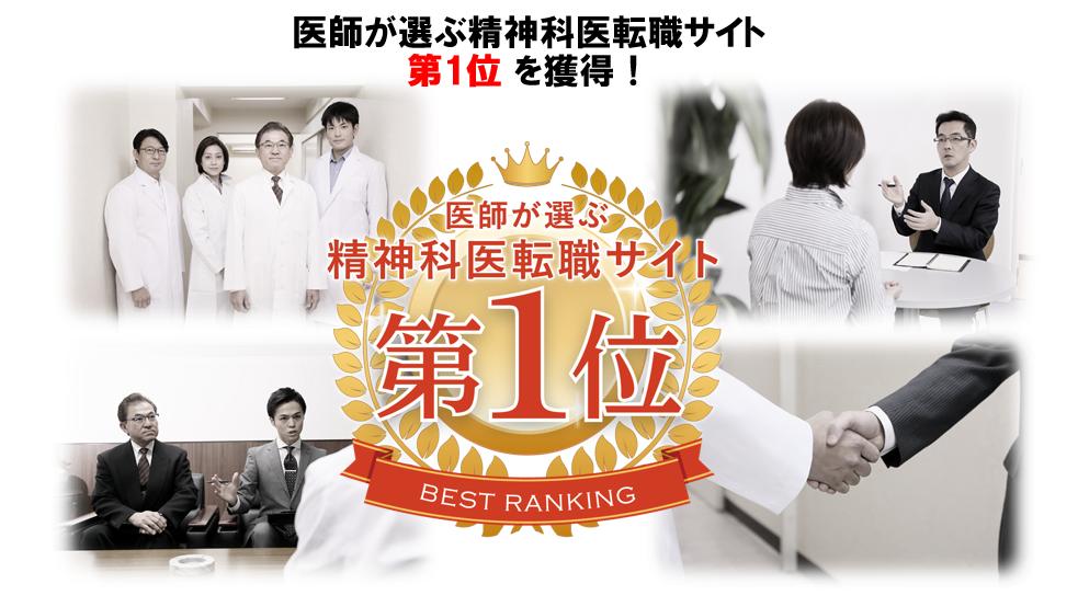 ☆感謝☆ 精神科転職サイト第1位を獲得!
